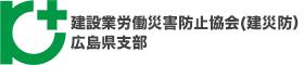 建設業労働災害防止協会広島県支部